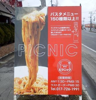 ピクニック1