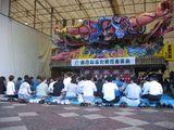県庁 入魂式3