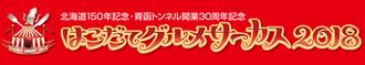 00_logo_2018