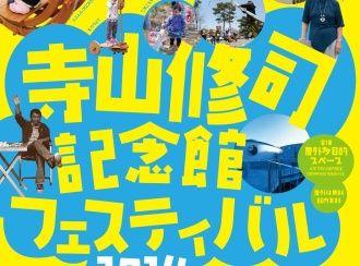 記念館フェス2014夏 (1)
