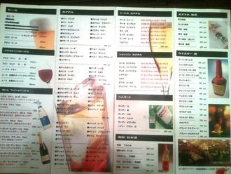 cafe mousse_メニュー(アルコール)