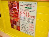 バイキング 850円