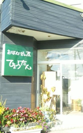 ひょうたん_入口