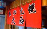 味の札幌 大西店