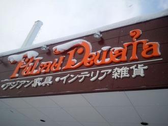 プラウーデワタ_入口1