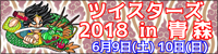 twisters2018-banner-200
