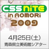 CSS Nite in AOMORI