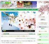 CSS Nite in Aomori 2008