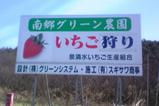 南郷グリーン農園