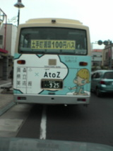 A to Zバス