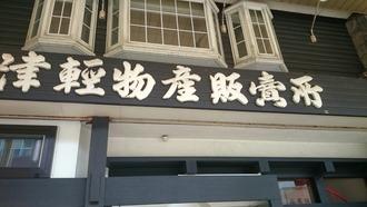 津軽物産販売所